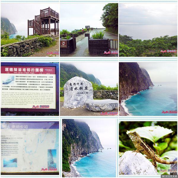 花蓮縣 觀光 觀光景點 蘇花公路清水斷崖