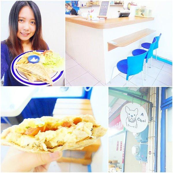 台北市 餐飲 早.午餐、宵夜 早午餐 A Choi早午餐店