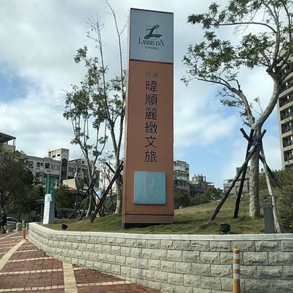 新竹市 住宿 觀光飯店 竹湖暐順麗緻文旅(新竹市旅館075號)