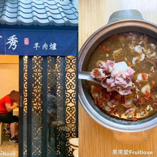 彰化縣 餐飲 鍋物 薑母鴨‧羊肉爐 阿秀羊肉爐(彰化溪湖)