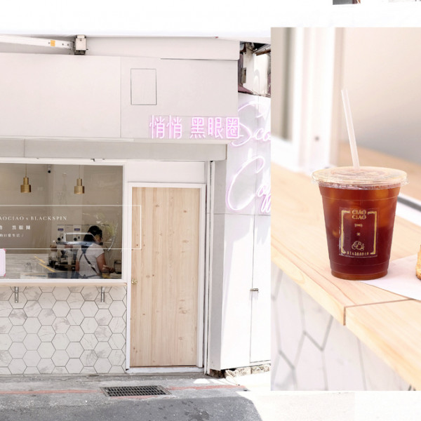台北市 餐飲 茶館 悄悄 黑眼圈