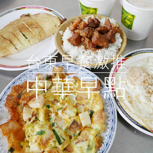 台東縣 美食 餐廳 中式料理 中華早點