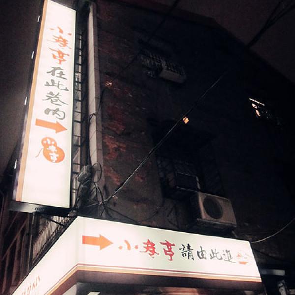 台北市 餐飲 日式料理 小巷亭日本料理