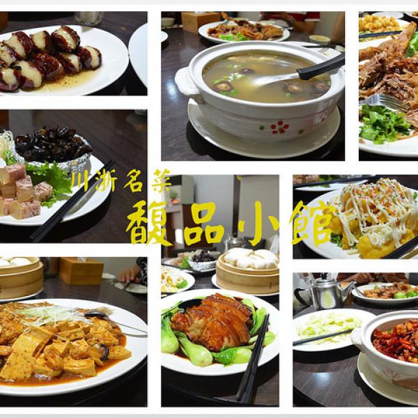 新北市 美食 餐廳 中式料理 江浙菜 馥品小館