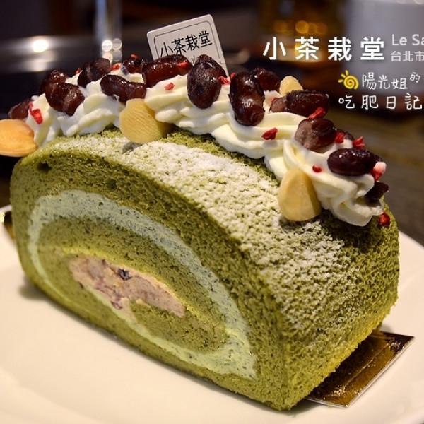 台北市 餐飲 茶館 小茶栽堂Le Salon 永康門市