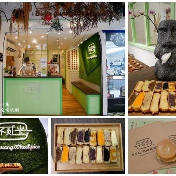 台北市 美食 餐廳 飲料、甜品 飲料、甜品其他 不貳光車輪餅