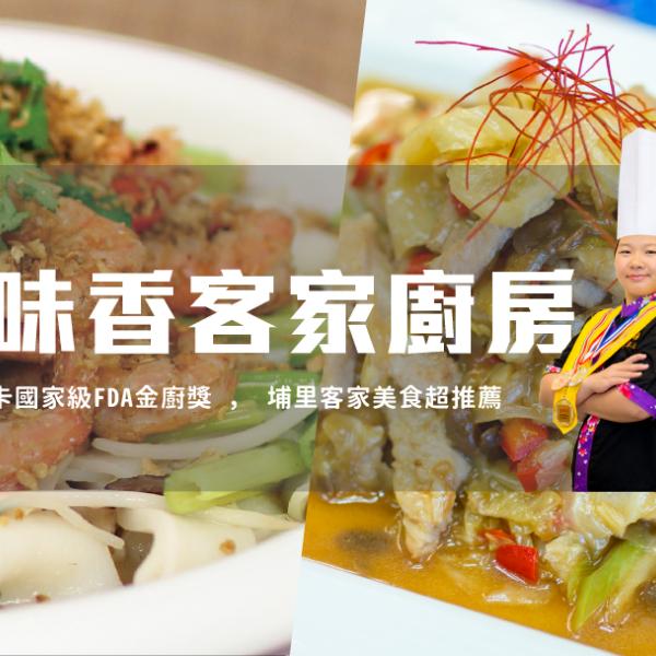 南投縣 餐飲 客家料理 埔里美食-家味香客家廚房
