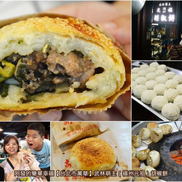 台北市 餐飲 夜市攤販小吃 武林萌主胡椒餅(原:福州元祖)