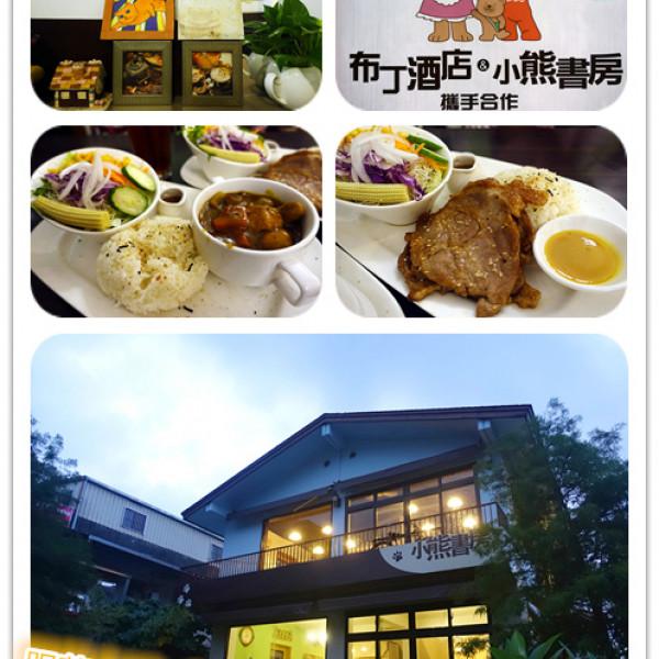 宜蘭縣 美食 餐廳 異國料理 多國料理 小熊書房