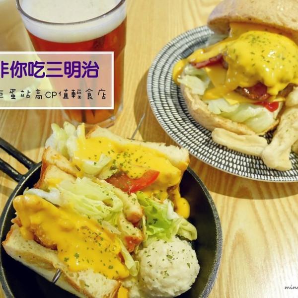 台北市 美食 餐廳 中式料理 中式早餐、宵夜 非你吃三明治