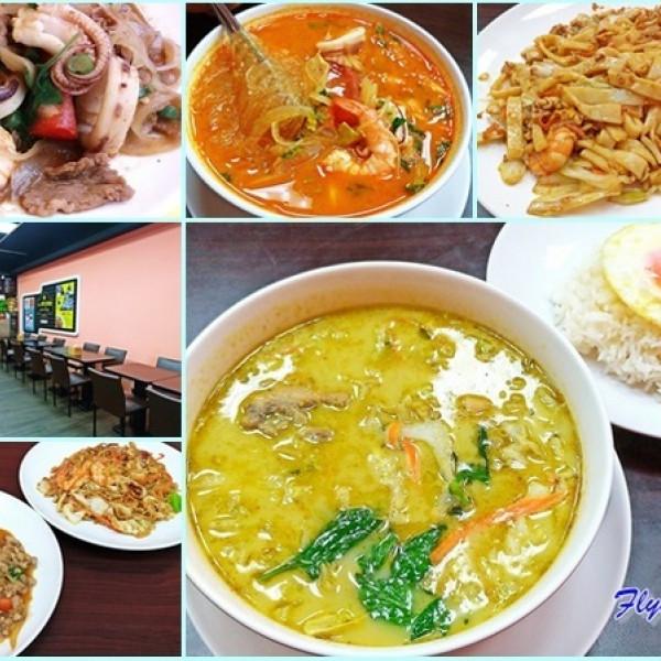 台北市 美食 餐廳 異國料理 Lisa泰式美食