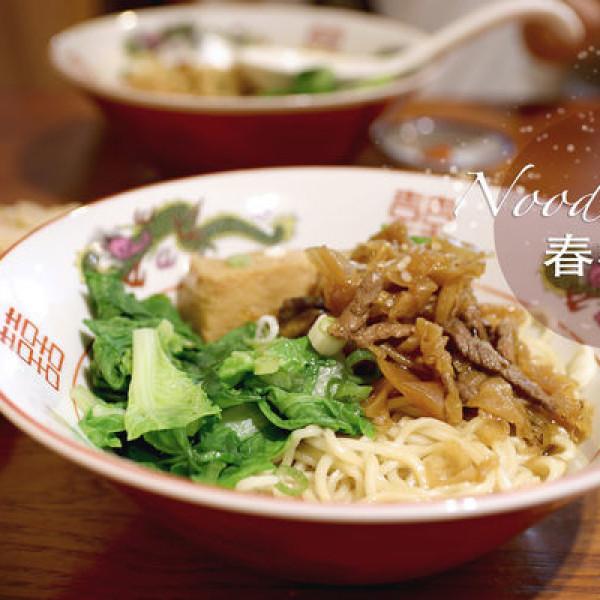 台中市 美食 餐廳 中式料理 麵食點心 春梅家