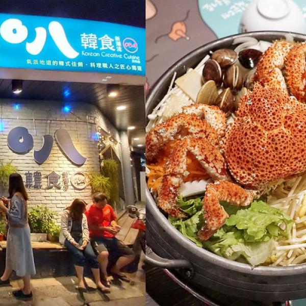 彰化縣 餐飲 韓式料理 o八韓食新潮流korean creative cuisine