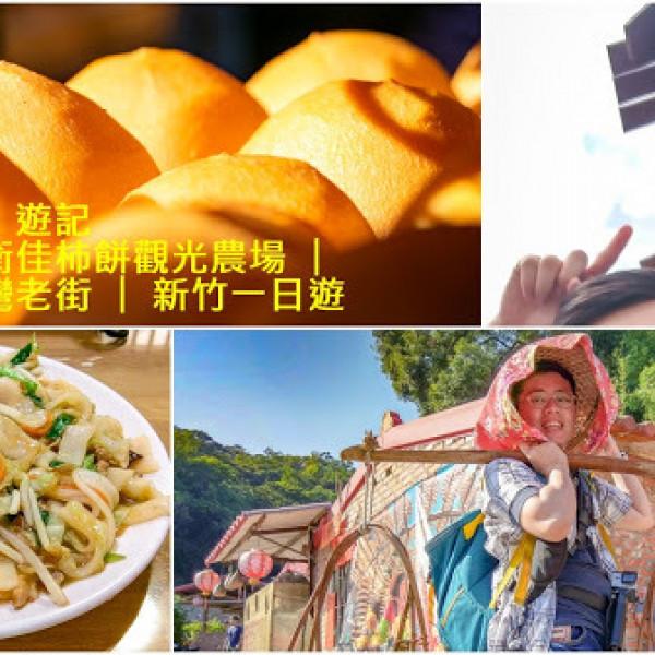 新竹縣 觀光 觀光工廠‧農牧場 味衛佳柿餅觀光農場'