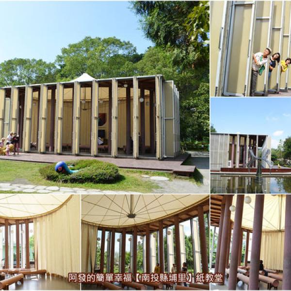 南投縣 休閒旅遊 景點 紀念堂 紙教堂〈新故鄉見學園區Paper Dome〉
