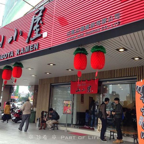 台北市 美食 餐廳 異國料理 日式料理 山小屋