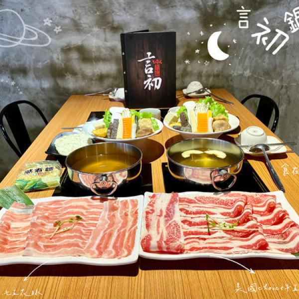 新竹市 餐飲 鍋物 火鍋 言初鍋物 ひなべ