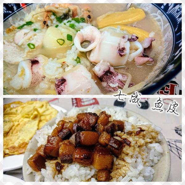 台南市 美食 餐廳 中式料理 小吃 七成魚皮店