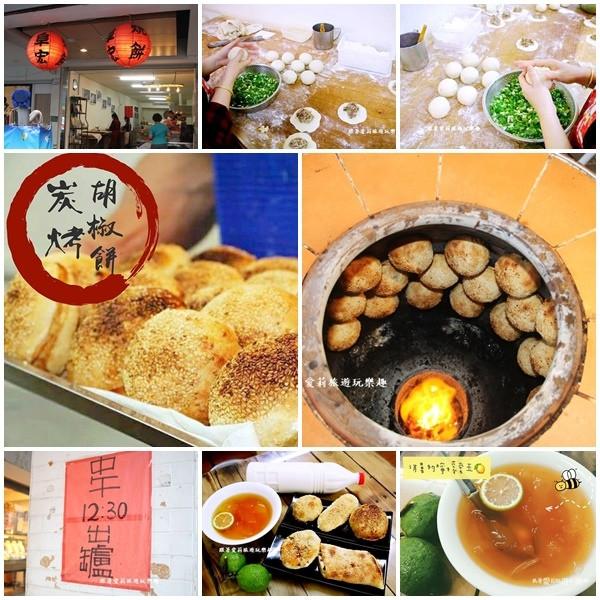 台東縣 餐飲 糕點麵包 阜宏燒餅胡椒餅