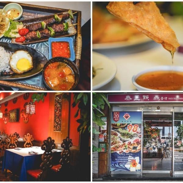 台北市 餐飲 泰式料理 Chic Thai泰式新定食
