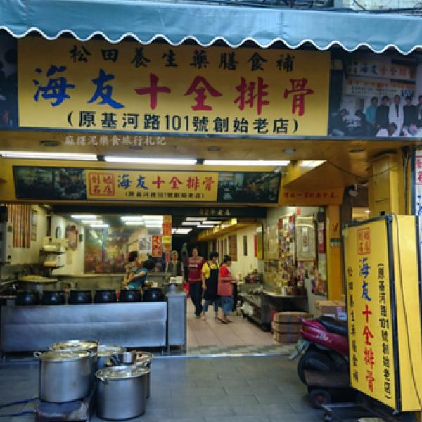 台北市 餐飲 台式料理 海友十全排骨