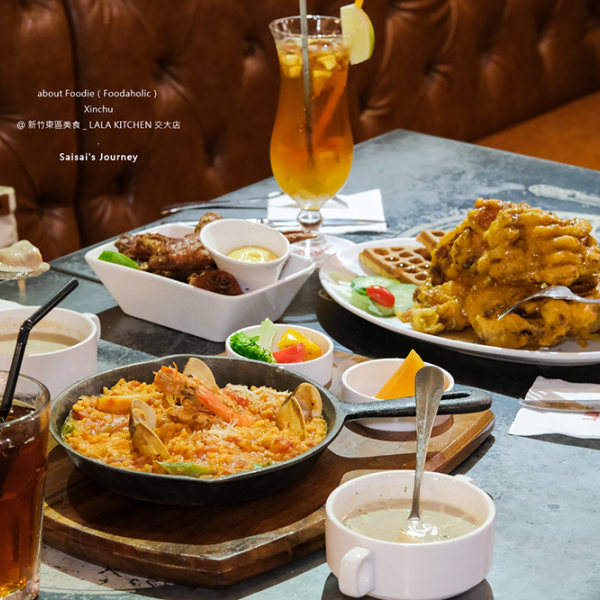 新竹市 美食 餐廳 異國料理 美式料理 LaLa Kitchen新美式餐廳