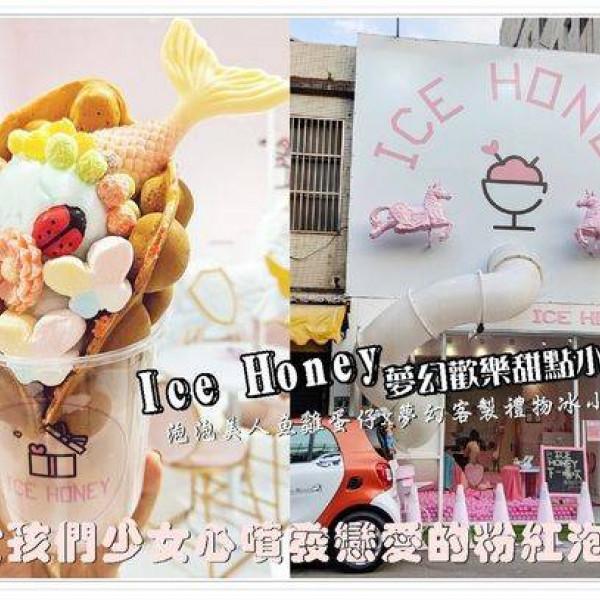 桃園市 美食 餐廳 飲料、甜品 飲料、甜品其他 ICE HONEY