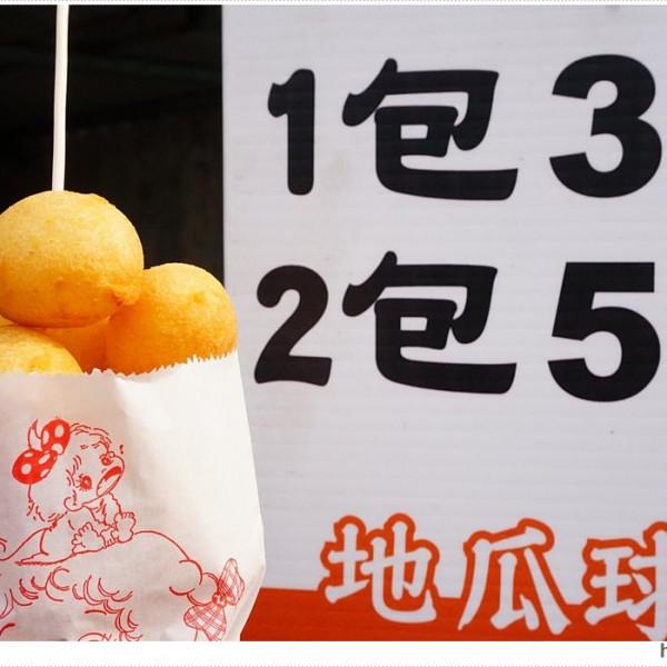 台中市 餐飲 夜市攤販小吃 大里紅心地瓜球