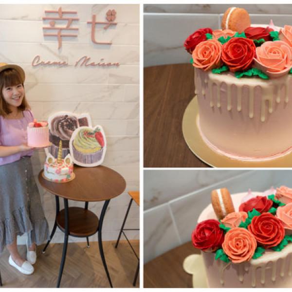 台北市 美食 餐廳 烘焙 蛋糕西點 CM蛋糕 - 幸せ by Creme Maison Bakery