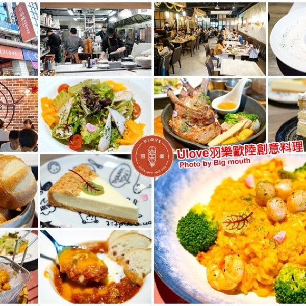 台北市 餐飲 多國料理 多國料理 Ulove羽樂歐陸創意料理