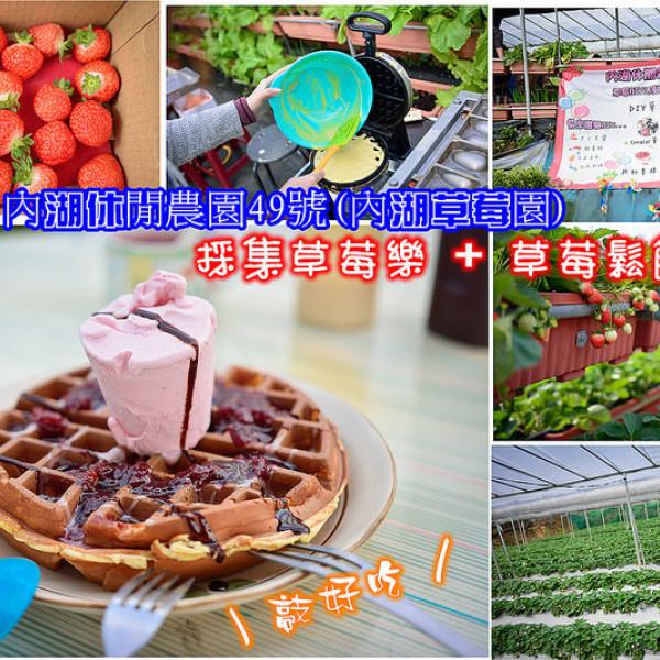 台北市 休閒旅遊 景點 觀光農場 內湖休閒農場