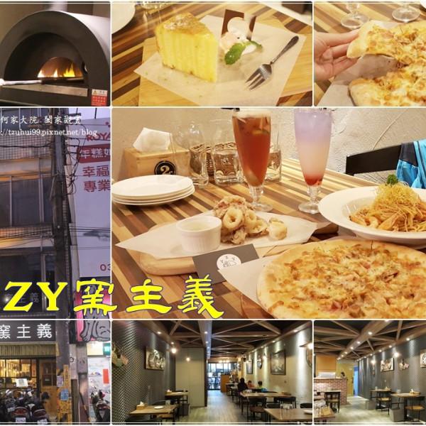 桃園市 餐飲 義式料理 YZY窯主義手拍披薩