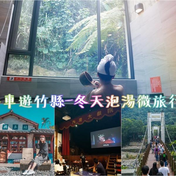 新竹縣 觀光 觀光景點 內灣老街
