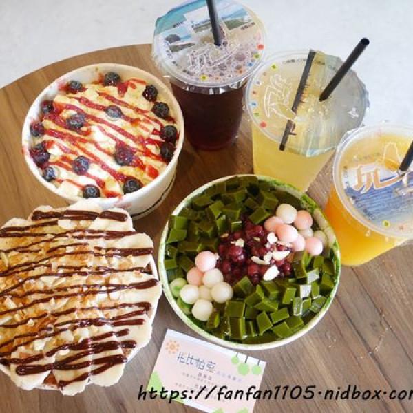 桃園市 美食 餐廳 飲料、甜品 飲料、甜品其他 托比帕克 甜品專賣店(民族店)