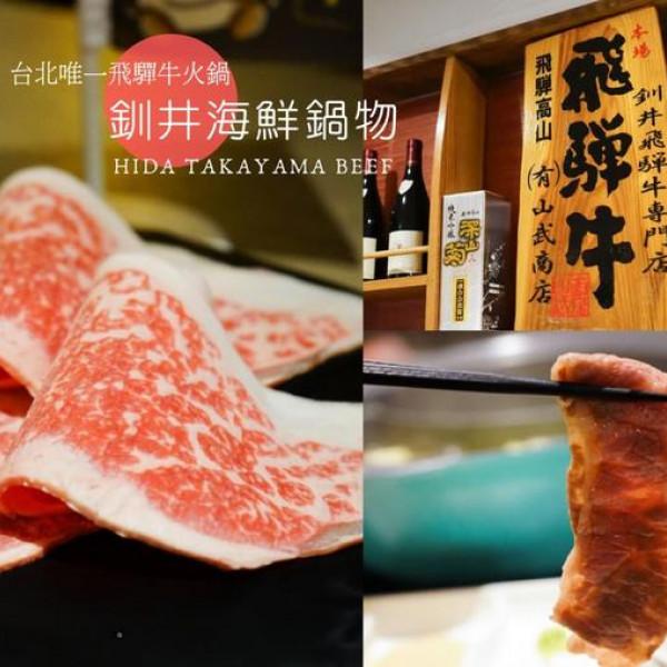 台北市 餐飲 鍋物 火鍋 釧井 飛驒牛(海鮮鍋物)