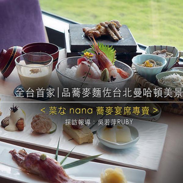台北市 美食 餐廳 異國料理 日式料理 菜なnana 蕎麥宴席