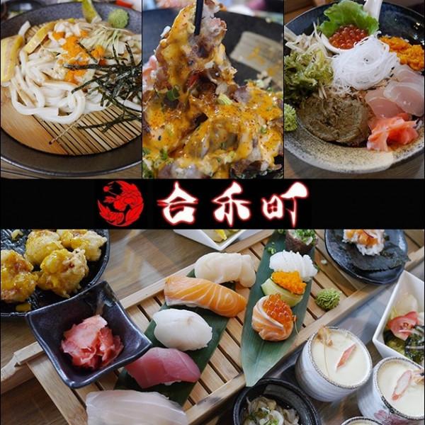 台中市 美食 餐廳 異國料理 合禾町日式料理