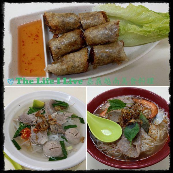 嘉義市 餐飲 多國料理 南洋料理 嘉義越南美食料理