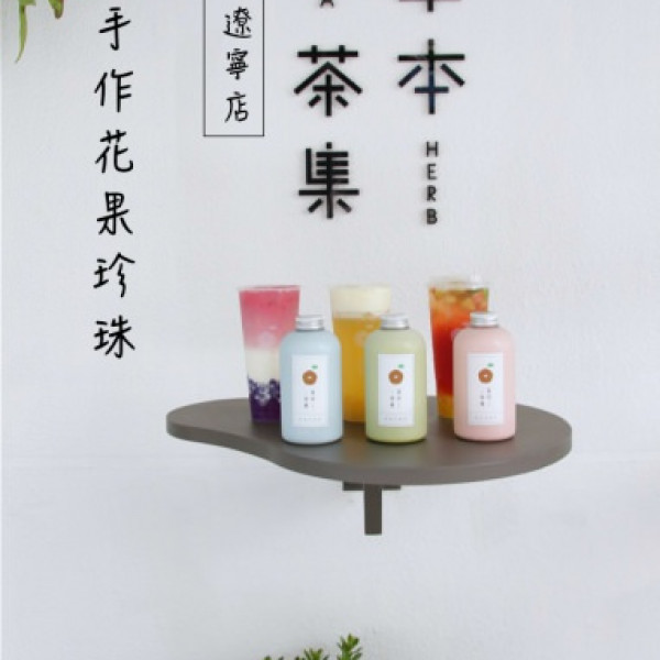 台北市 餐飲 飲料‧甜點 飲料‧手搖飲 草本茶集遼寧店
