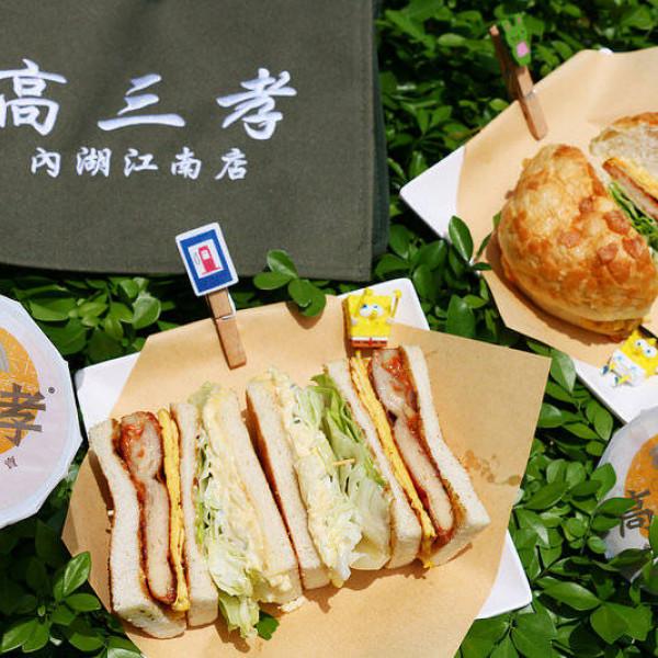 台北市 餐飲 早.午餐、宵夜 西式早餐 高三孝碳烤吐司內湖江南店