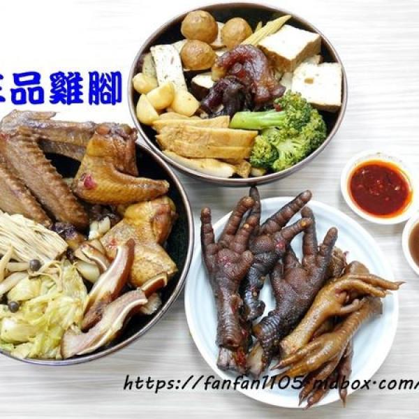 台北市 美食 攤販 滷味 老三品雞腳