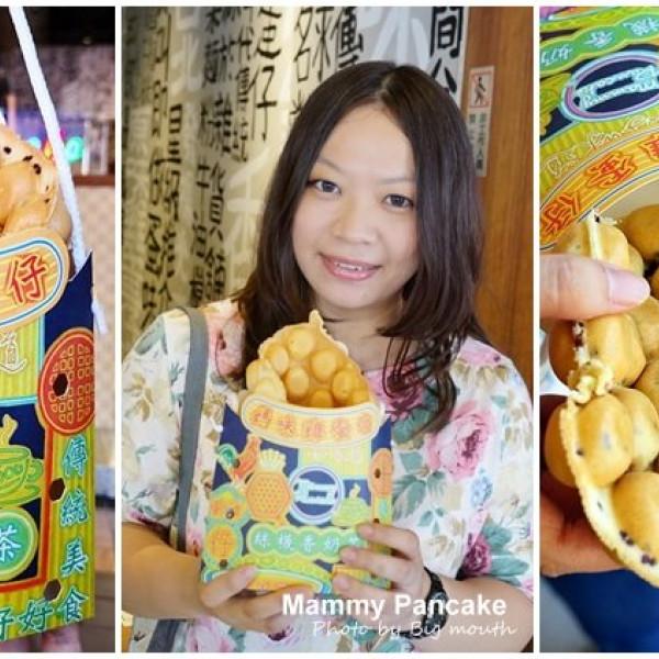 台北市 美食 餐廳 飲料、甜品 飲料、甜品其他 媽咪雞蛋仔Mammy Pancake (台灣店)