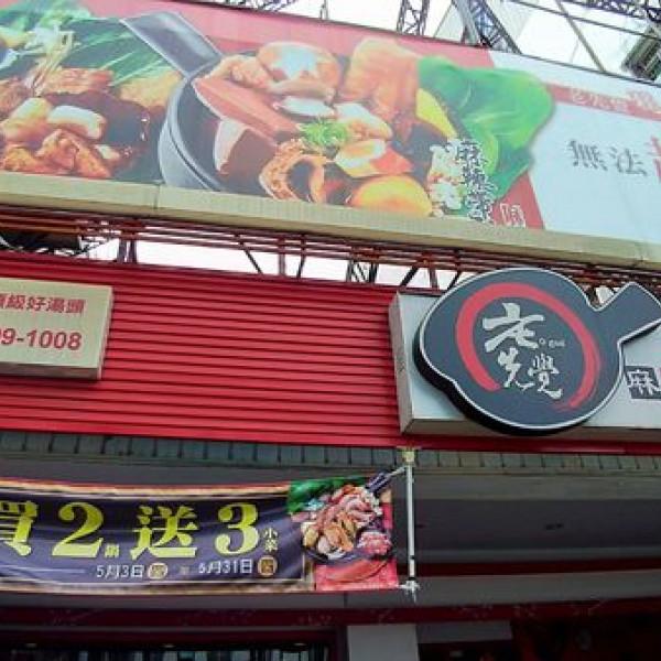 屏東縣 美食 餐廳 火鍋 麻辣鍋 老先覺麻辣窯燒鍋民族店