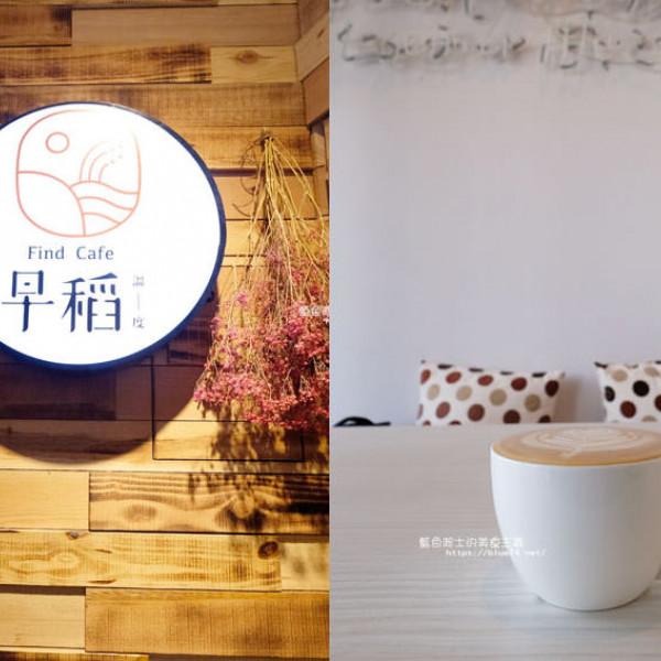 台中市 美食 餐廳 咖啡、茶 咖啡館 早稻咖啡館