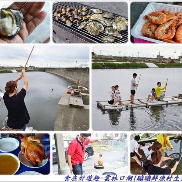 雲林縣 休閒旅遊 景點 觀光魚場 蹦蹦鮮