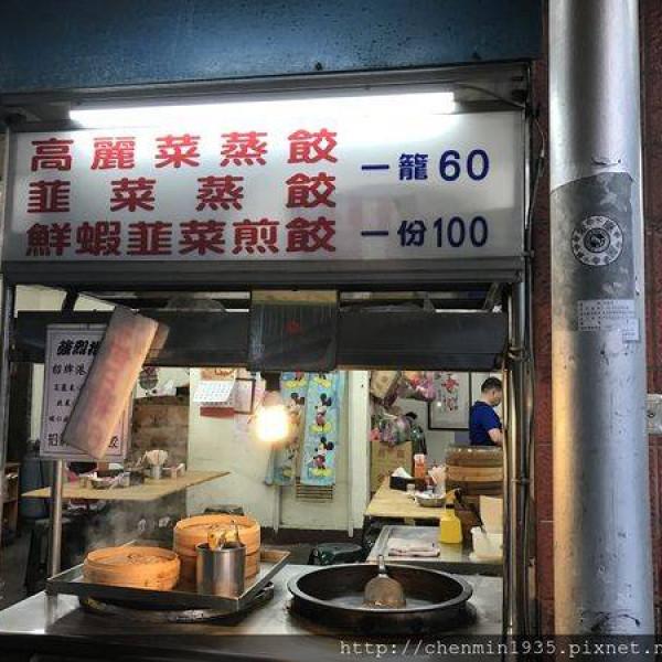 台北市 餐飲 夜市攤販小吃 阿清師港式煎餃蒸餃