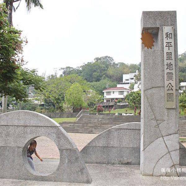 台中市 觀光 公園 大坑地震公園