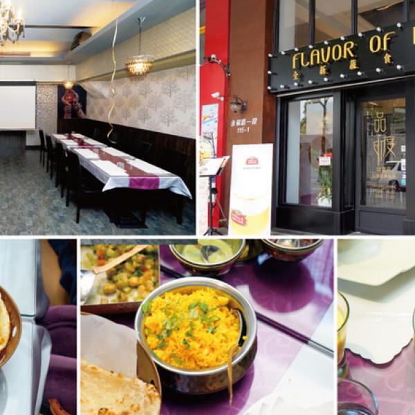 台南市 餐飲 多國料理 其他 品・印度