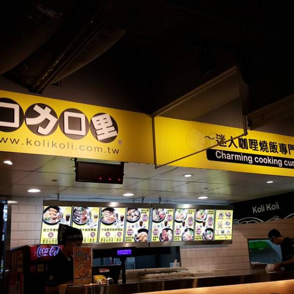 台中市 美食 餐廳 異國料理 日式料理 口力口里迷人咖哩燒飯專門(愛買美食街)
