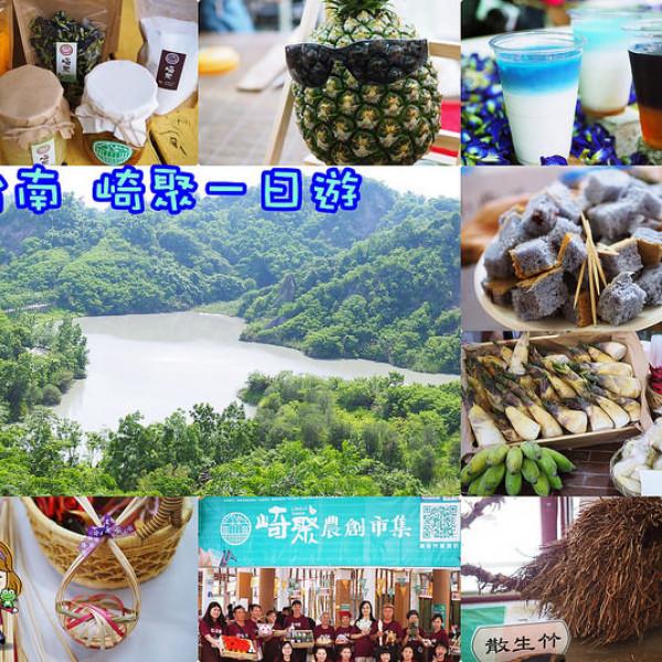 台南市 休閒旅遊 景點 景點其他 崎聚市集